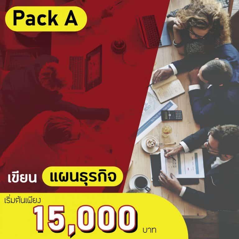 เขียนแผนธุรกิจ Pack A