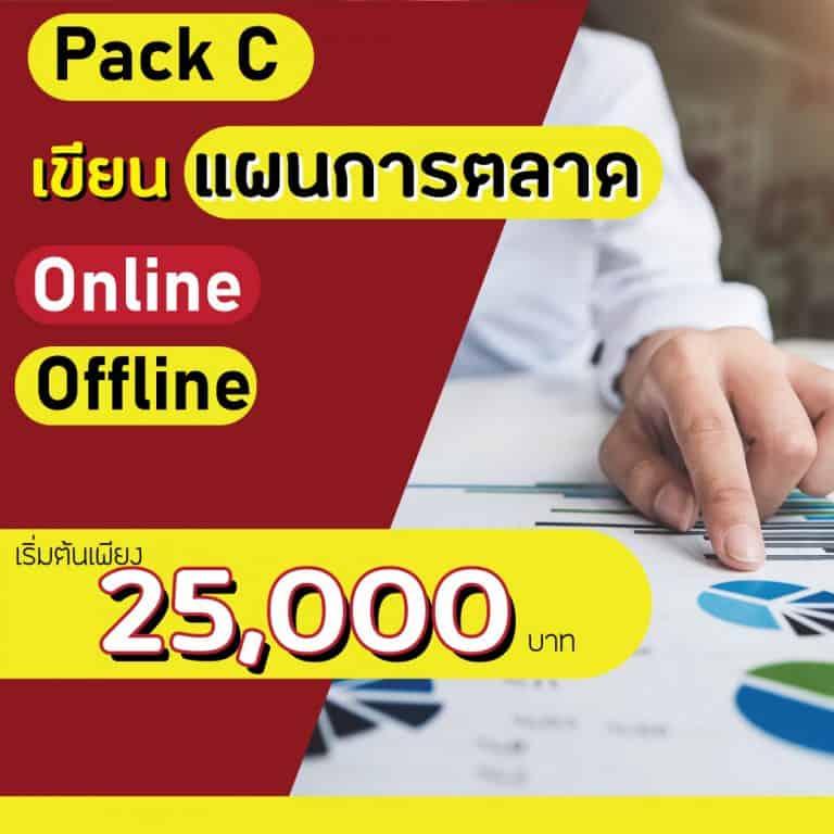 เขียนแผนการตลาด Pack C