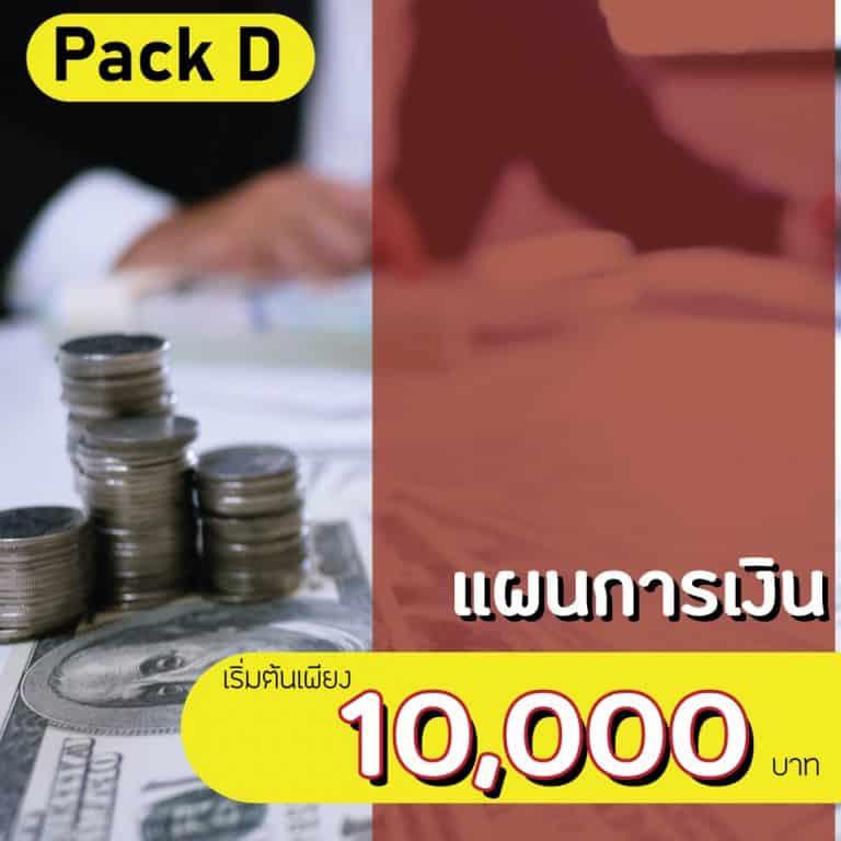 แผนการเงิน Pack D