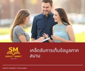 surveymarketthailand