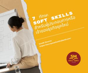 7 ทักษะ Soft Skills สำหรับผู้ประกอบการหรือเจ้าของธุรกิจยุคใหม่