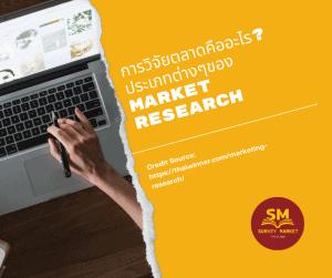 การวิจัยตลาดคืออะไร? ประเภทต่างๆของ Market Research