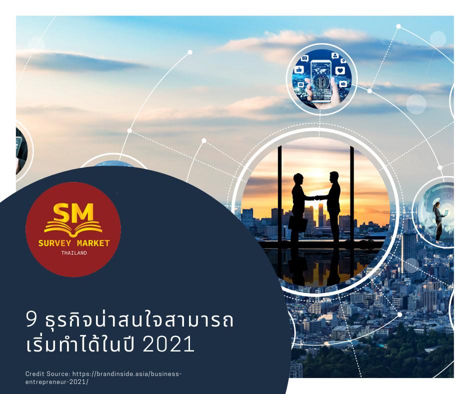 9 ธุรกิจน่าสนใจสามารถเริ่มทำได้ในปี 2021