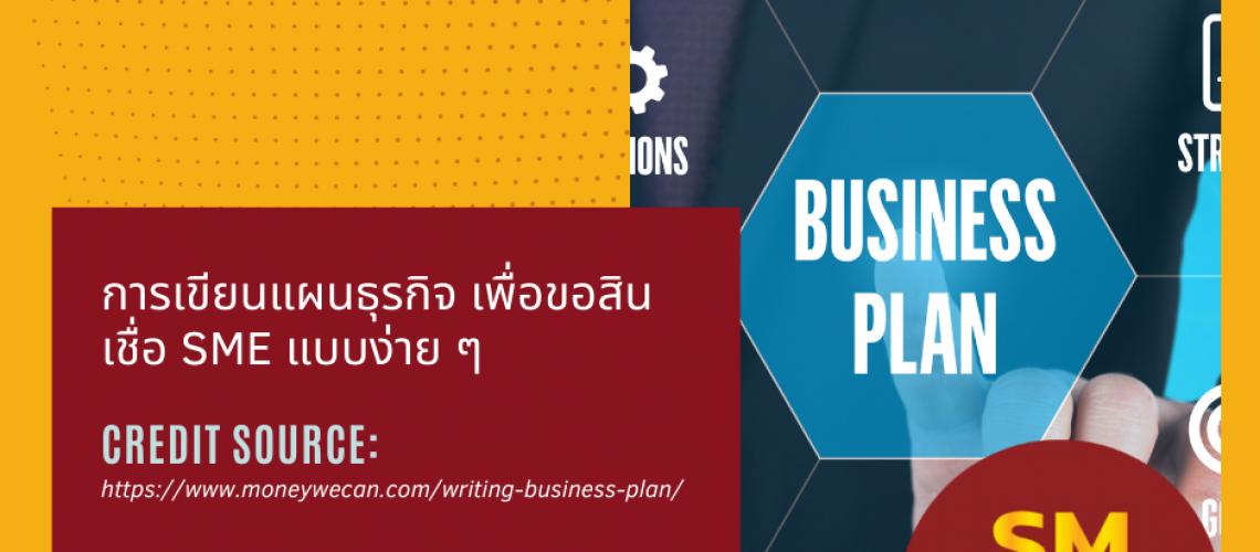 การเขียนแผนธุรกิจ เพื่อขอสินเชื่อ SME แบบง่าย ๆ พร้อมตัวอย่าง !